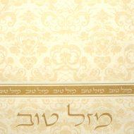 Mazel Tov Gold